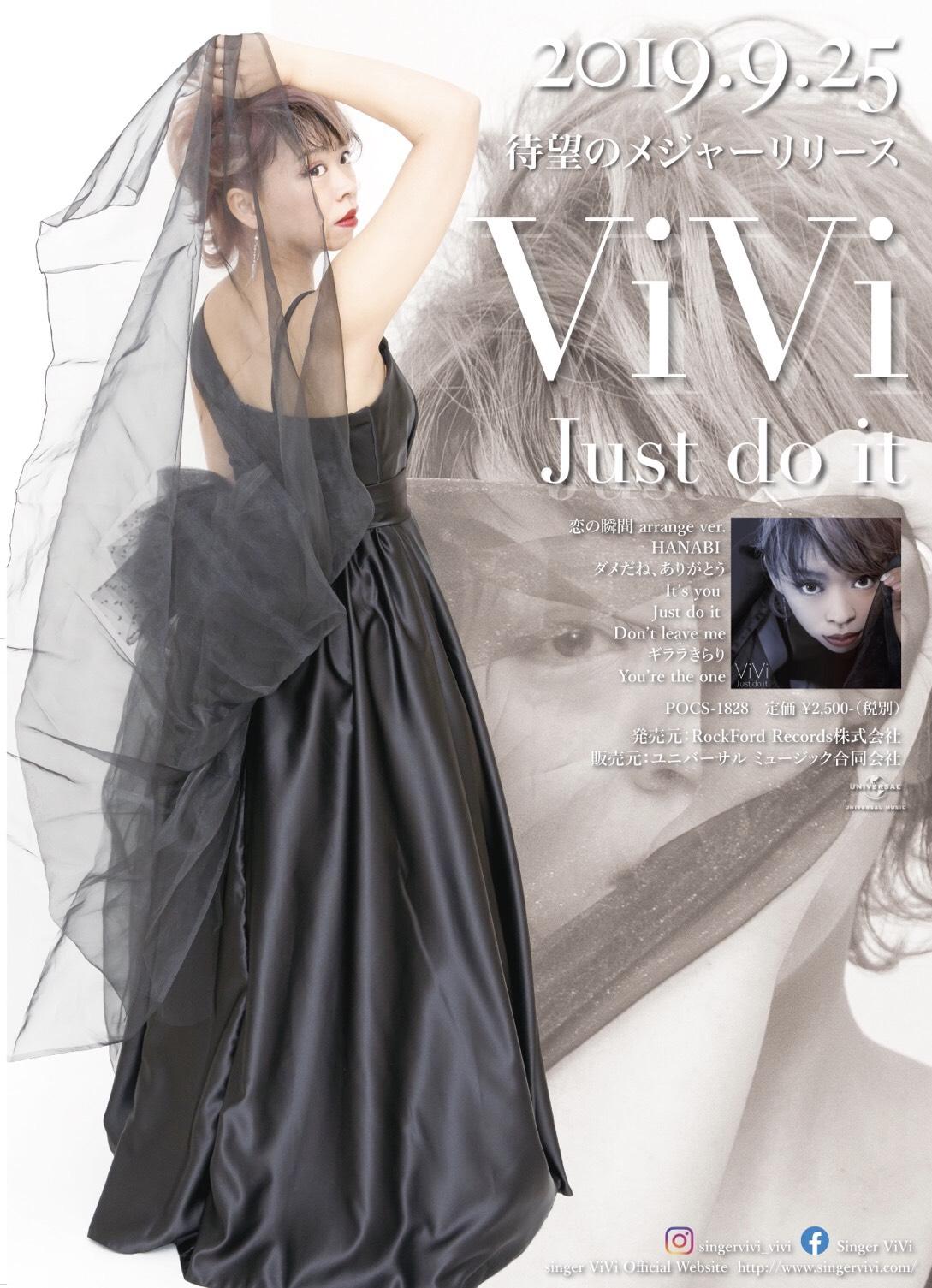 ボイトレコースのViVi、ユニバーサルミュージックからデビューです。